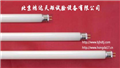 北京紫外光老化灯管,荧光紫外老化灯管厂家