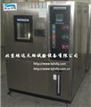 天津恒温恒湿试验机GDSJ-150