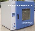 北京DHG-9145A热风循环烘箱