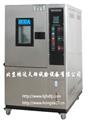 北京厂家直销高低温试验箱