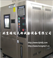 辽宁恒温恒湿试验箱GDSJ-408