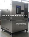 触控式恒温恒湿试验箱HT/GDSJ-010